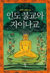 인도 불교와 자이나교(양장본 HardCover)