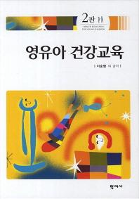 영유아 건강교육(2판)(양장본 HardCover)