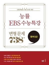 고등 영어(상) 변형 문제 738제(2021)(2022 수능대비)(능률 EBS 수능특강)