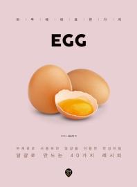 EGG(하루에 재료 한 가지)