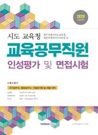 교육공무직원 인성평가 및 면접시험(시도 교육청)(2020)
