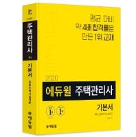 주택관리사 1차기본서 공동주택시설개론(2020)
