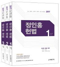 정인홍 헌법 세트(2017)(전3권)