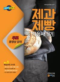 제과제빵 기능사 실기