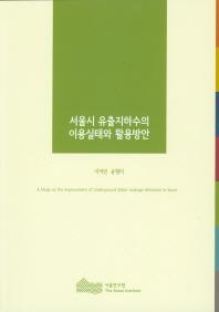 서울시 유출지하수의 이용실태와 활용방안(2017)