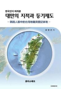 대만의 지적과 등기제도(한국인이 바라본)