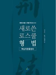 형법 핵심지문총정리(새로쓴 로스쿨)(6판)