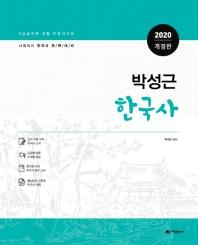 박성근 한국사 기본서(2020)(개정판)
