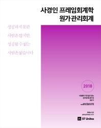 사경인 프레임회계학 원가관리회계(2018)