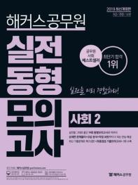 사회2 실전동형모의고사(2019)(해커스 공무원)