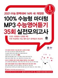 고등 100% 수능형 MP3 수능영어듣기 35회 실전모의고사(2020)(2021 수능대비)(마더텅)(개정판 14판)