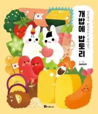 개밥에 밥토리 /북폴리오/3-091325