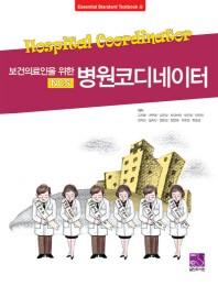 NCS 병원코디네이터