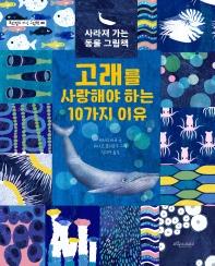 고래를 사랑해야 하는 10가지 이유(보랏빛소 지식그림책 8)(양장본 HardCover)