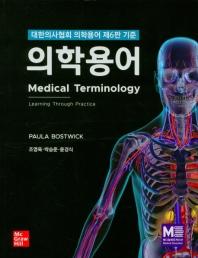 의학용어(대한의사협회 의학용어 제6판 기준)