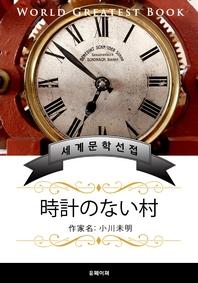 시계가 없는 마을(時計のない村) - 고품격 한글+일본판 (오가와 미메이)
