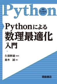 PYTHONによる數理最適化入門