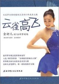 운작고비: 김연아 적7분종몽극장 雲雀高飛-金姸兒的7分鍾/鐘夢劇場