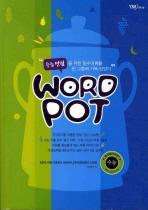 WORD POT(수능)(2011)