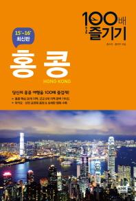 홍콩 100배 즐기기(15-16)