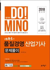 품질경영산업기사 문제풀이(2018)(합격의 Do! Mino)