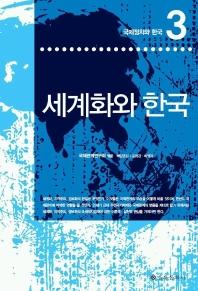 세계화와 한국(국제정치와 한국 3)