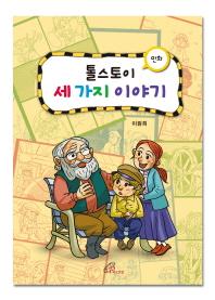 톨스토이 세 가지 이야기(만화)