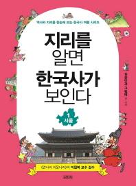 지리를 알면 한국사가 보인다. 1: 서울