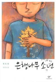 은행나무 소년