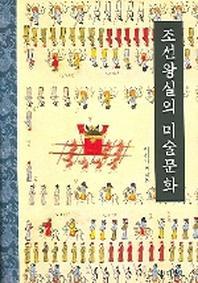 조선왕실의 미술문화