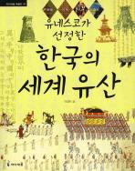 한국의 세계유산(유네스코가 선정한)(아이세움 배움터 29)