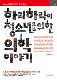 하리하라의 청소년을 위한 의학 이야기(살림청소년 융합형 수학과학 총서 41)