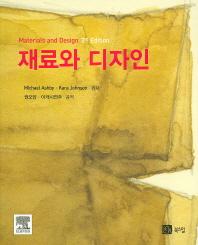 재료와 디자인(3판)