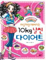 10Kg 날씬 다이어트