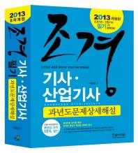 조경기사 산업기사 필기(과년도문제상세해설)(2013)(개정판 8판)