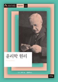 윤리학 원리(한국연구재단 총서 학술명저번역 612)(양장본 HardCover)