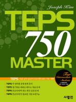 TEPS 750 MASTER(MP3CD1장포함)