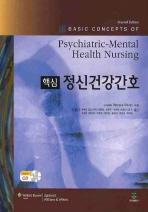 정신건강간호학(핵심)(CD1장포함)
