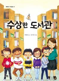 수상한 도서관(북멘토 가치동화 33)