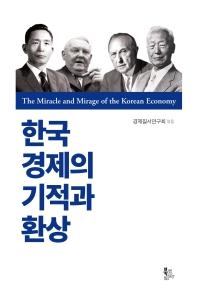 한국 경제의 기적과 환상(양장본 HardCover)