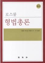 로스쿨 형법총론(2판)(양장본 HardCover)
