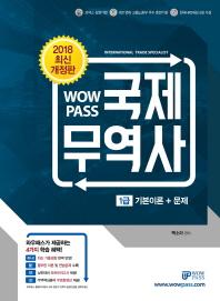 국제무역사 1급 기본이론+문제(2018)(WOWPASS)(개정판)