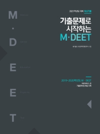 기출문제로 시작하는 M.DEET(2021)