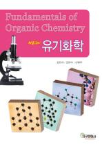 유기화학(NEW)(5판)