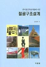 철골구조설계(신 허용응력설계법에 의한)(2005)