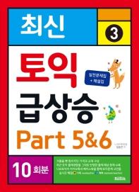 토익 급상승. 3: Part 5&6 10회분(최신)