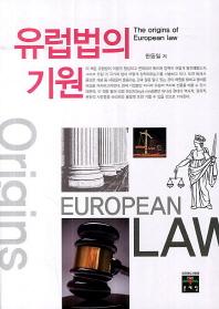 유럽법의 기원