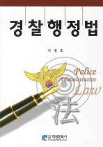 경찰행정법(양장본 HardCover)