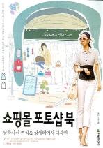 쇼핑몰 포토샵 북(CD1장포함)