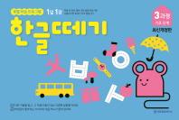 한글떼기 3과정 기초 단계(1일 1장)(개정판)
